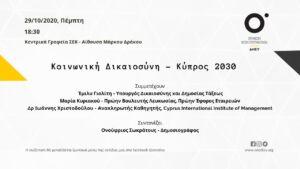 Social Justice - Cyprus 2030