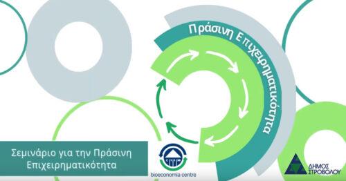 Σεμινάριο: Ο Δήμος Στροβόλου στηρίζει την Κυκλική Οικονομία