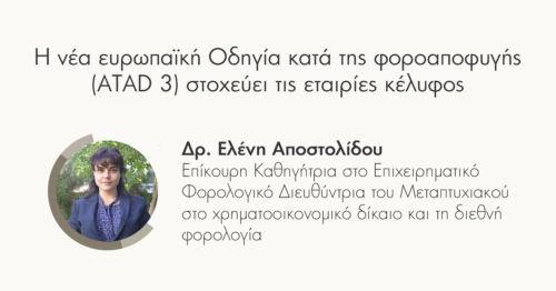 Η  νέα ευρωπαϊκή Οδηγία κατά της φοροαποφυγής (ATAD 3) στοχεύει τις εταιρίες κέλυφος